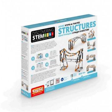 Engino Stem Δομές-κτίρια & Γέφυρες (Επ. Δυσκολίας 1)
