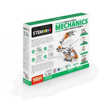 Engino Stem Μηχανική-Γρανάζια & Κοχλίες(Επ. Δυσκολίας 1)