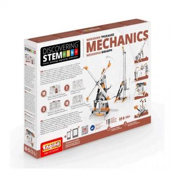 Engino Stem Μηχανική-Τροχαλίες (Επ. Δυσκολίας 3)
